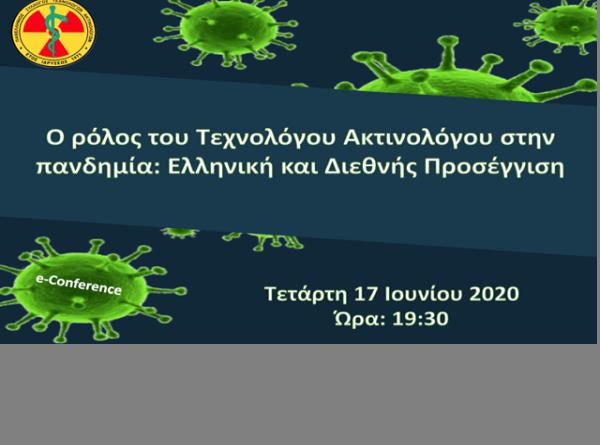 """e-conference : """"Ο ρόλος του Τεχνολόγου Ακτινολόγου στην πανδημία: Ελληνική και Διεθνής προσέγγιση"""""""