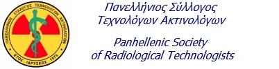 Πανελλήνιος Σύλλογος Τεχνολόγων Ακτινολόγων